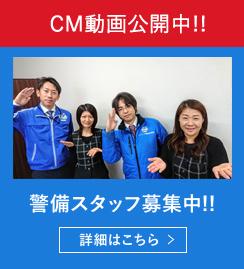CM動画公開中!! 警備スタッフ募集中!!詳細はこちら