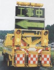 LED情報システム搭載油圧式標識車