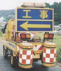 固定式標識車