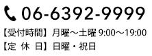 TEL06-6392-9999